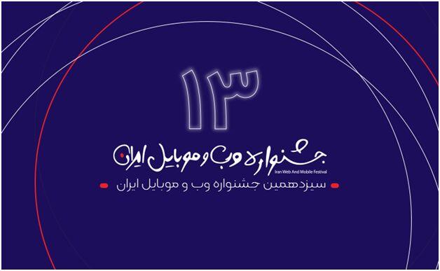 سیزدهمین جشنواره وب و موبایل ایران